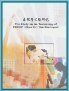Study on the Toxicology of FRC001 (Tian Xian Liquid)